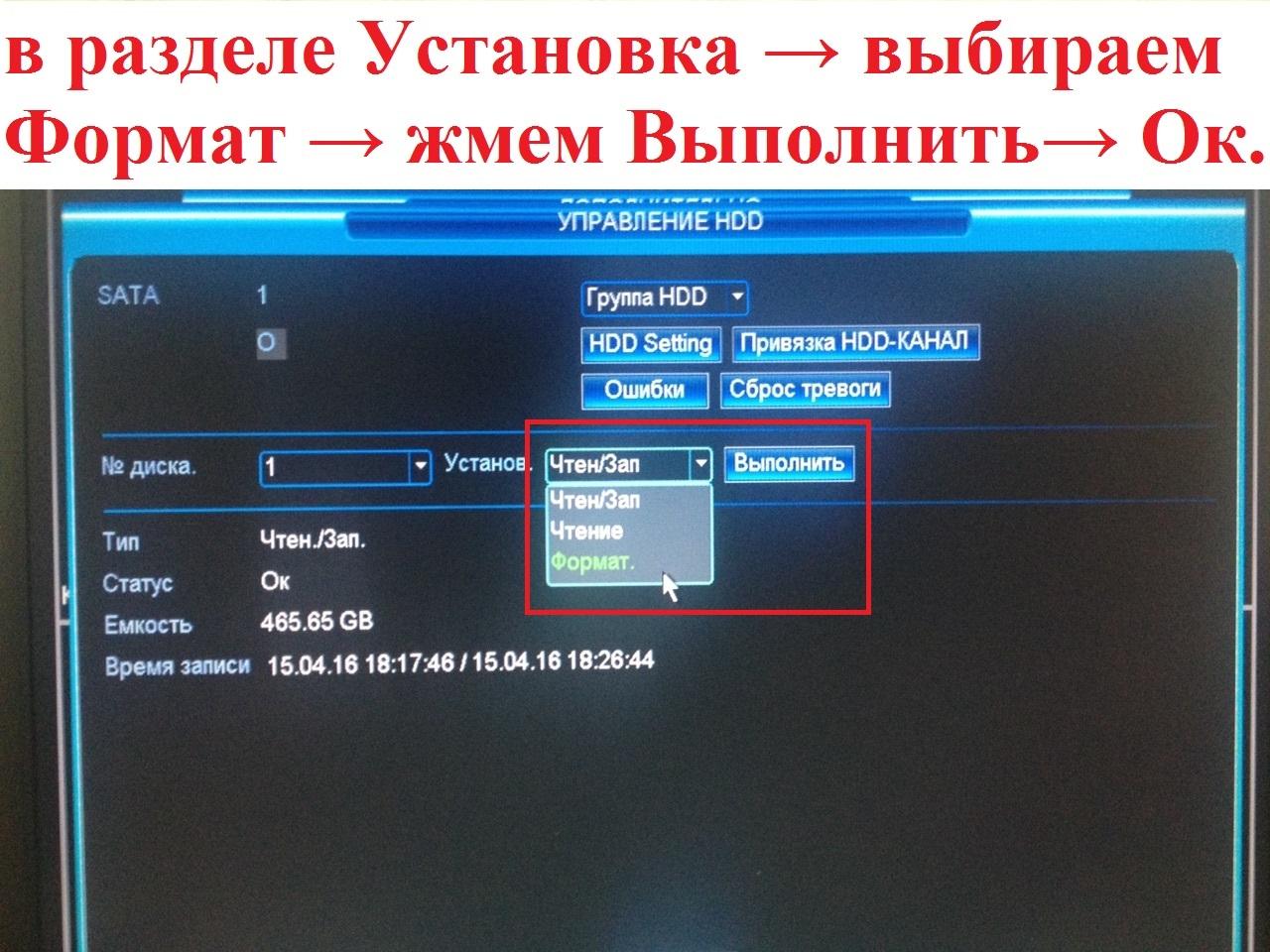 Инструкция форматирования жестких дисков