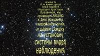 """Зимняя акция """"Просто космос"""""""